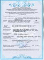 Расширенная информация о carcam Сертификат